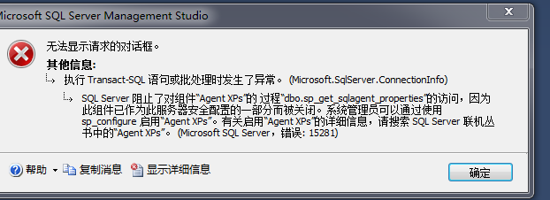 启动SQL Server Agent on Linux 错误