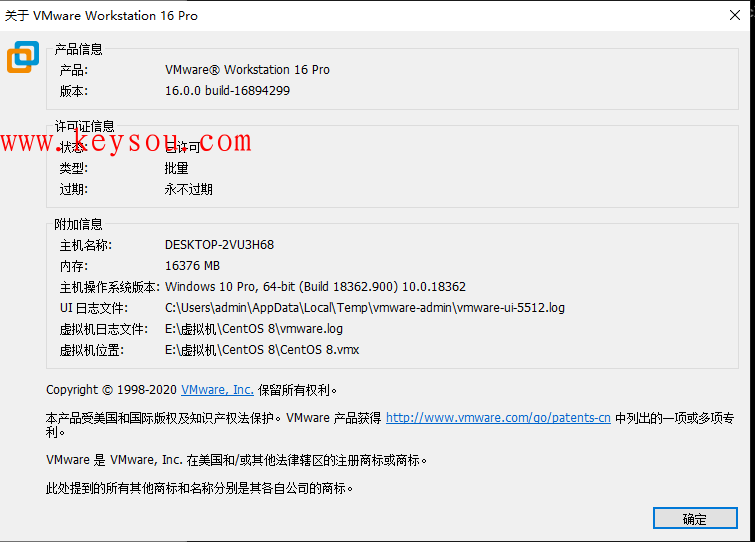 VMware Workstation PRO 16 安装包